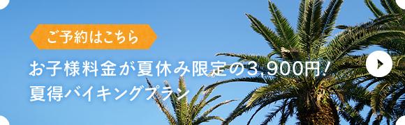お子様料金が夏休み限定の3,900円!2016夏得バイキングプラン