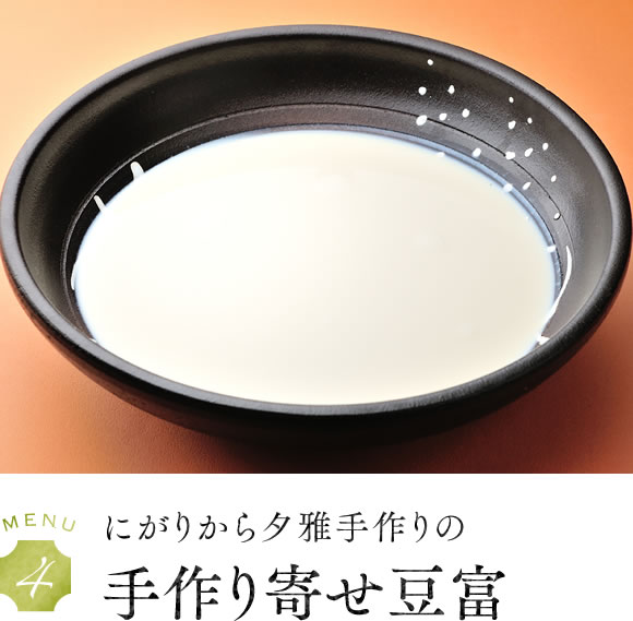 手作り寄せ豆腐
