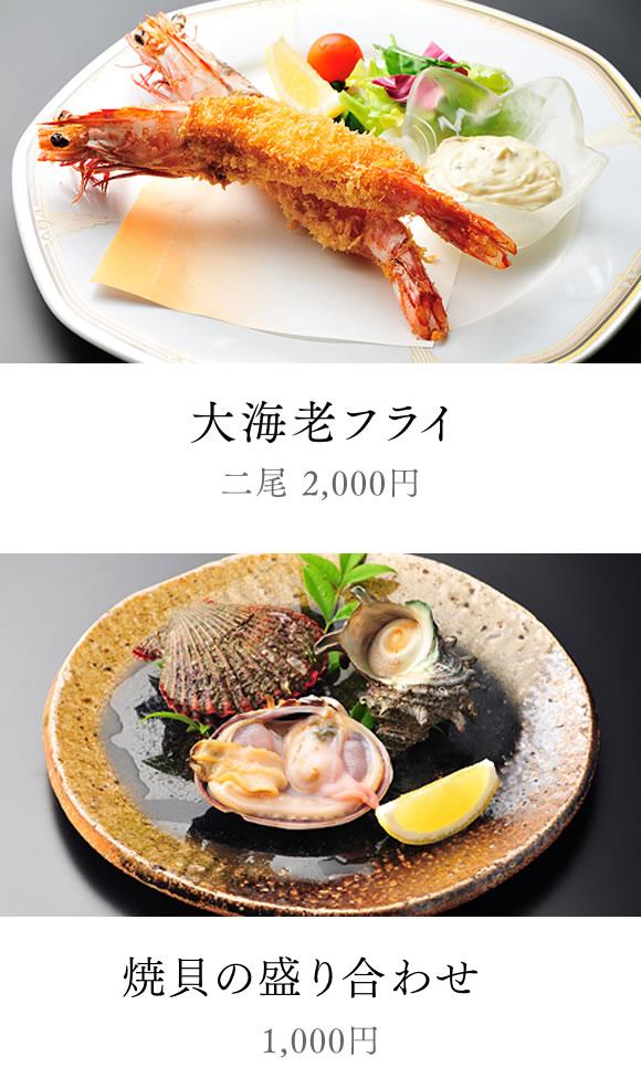 大海老フライ 貝の盛り合わせ