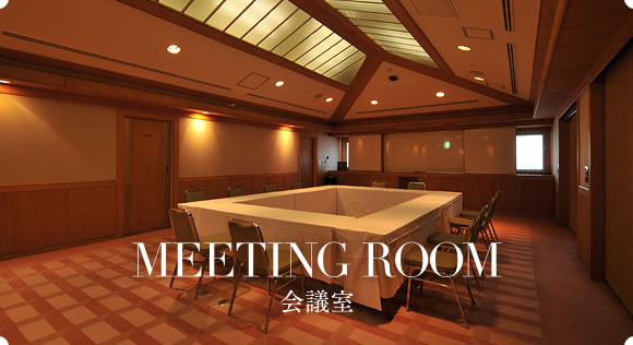 MEETING ROOM 会議室