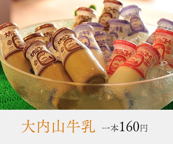 大内山牛乳 一本160円