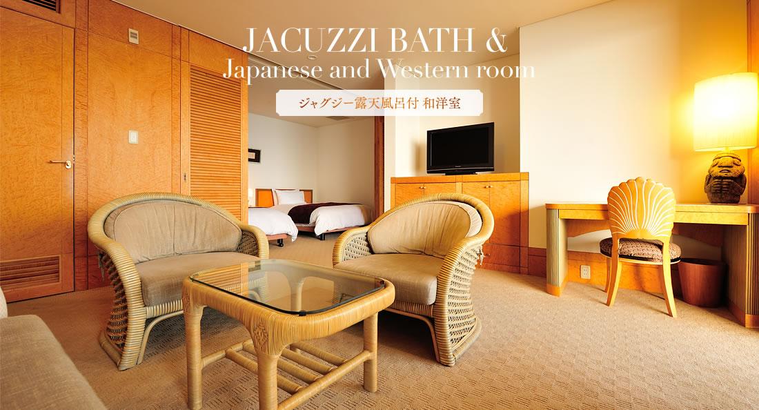 ジャグジー露天風呂付 和洋室