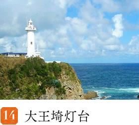 大王埼灯台