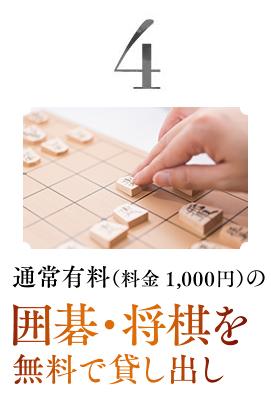 通常有料の囲碁・将棋を無料で貸し出し