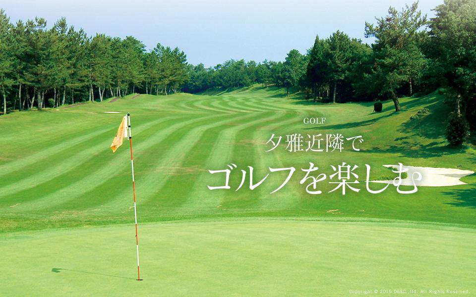 ゴルフを楽しむ
