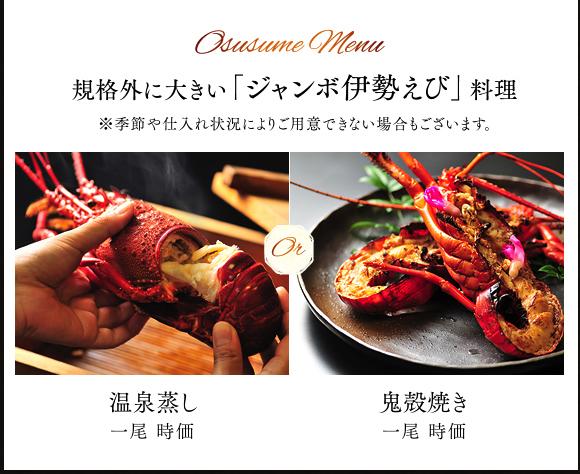 「ジャンボ伊勢えび」料理