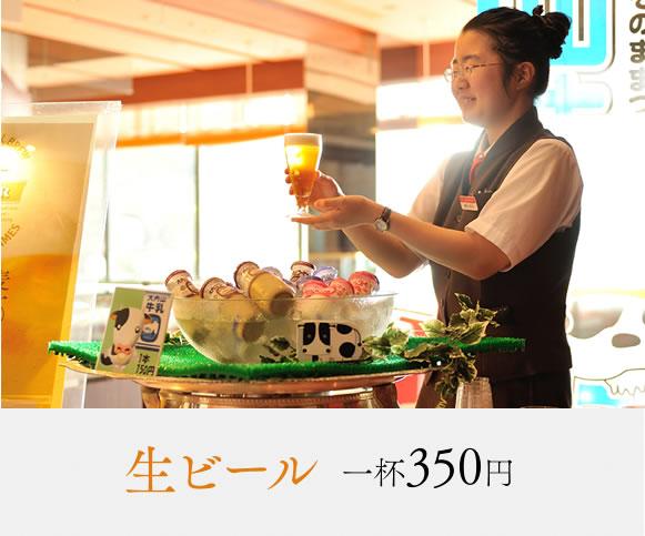生ビール 一杯350円