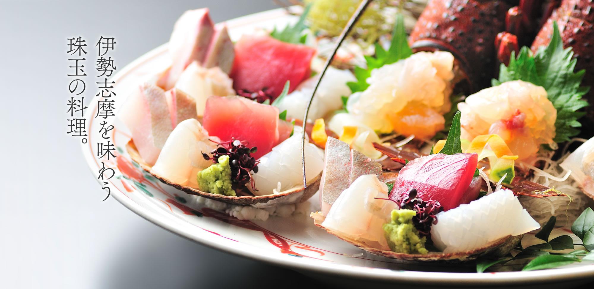 伊勢志摩を味わう珠玉の料理。