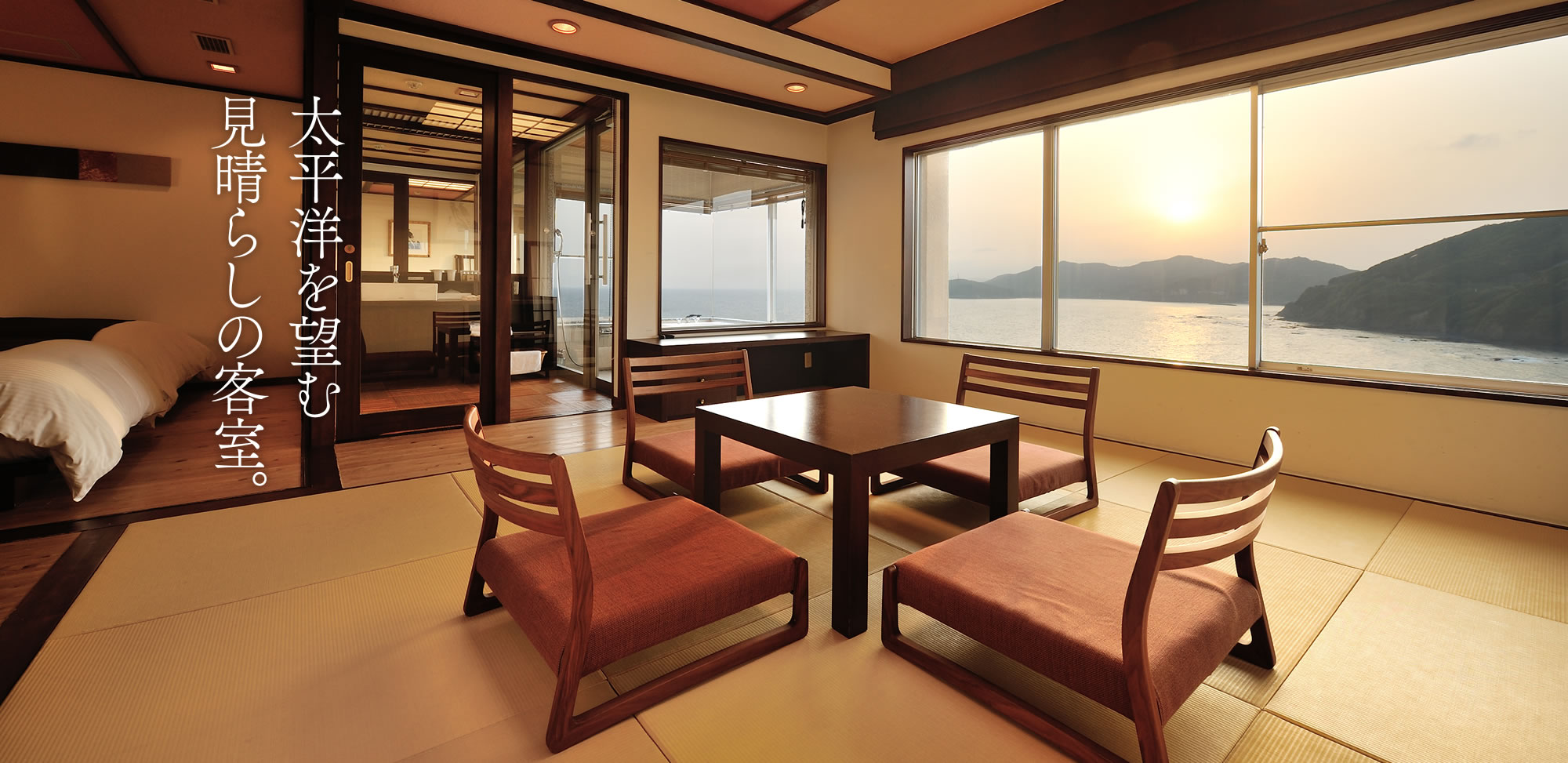太平洋を望む見晴らしの客室。